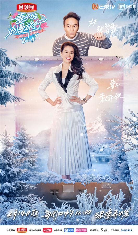 袁咏仪张智霖加盟妻子的浪漫旅行2仙靓称不想爱情变亲情